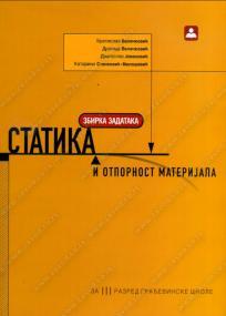 Statika i otpornost materijala