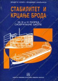 Stabilitet i krcanje broda za treći i četvrti razred