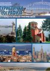 Turistička geografija - za treći razred ugostiteljsko-turističke škole