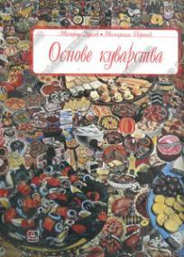 Osnove kuvarstva za 3. razred ugostiteljsko-turističke škole - konobar i ugostitelj tehn