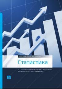 Statistika za treći i četvrti razred ekonomske, pravne i turističke škole