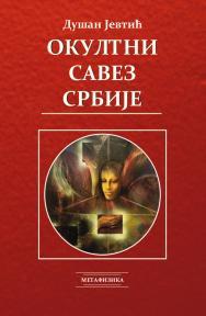 Okultni savez Srbije