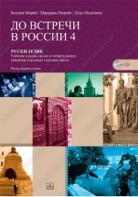 Udžbenik i radna sveska iz ruskog jezika До встречи в россии za 4. razred
