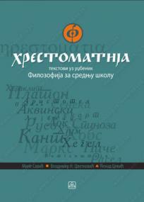 Hrestomatija - tekstovi iz filozofije za srednju školu