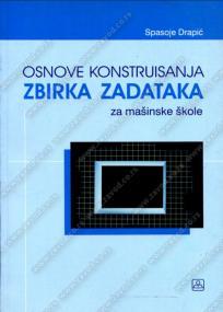 Zbirka zadataka osnove konstruisanja i mašinskih konstrukcija - za mašinske škole