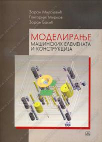 Modeliranje mašinskih elemenata i konstrukcija - mašinski tehničar za kompjutersko kons