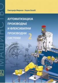 Automatizacija proizvodnje i fleksibilni proizvodni sistemi 2