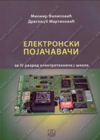 Elektronski pojačavači - za četvrti razred elektrotehničke škole