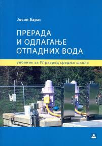 Prerada i odlaganje otpadnih voda