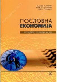 Poslovna ekonomija za 4. razred ekonomske škole - ekonomski tehničar