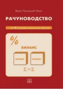 Računovodstvo za 4. razred ekonomske škole - ekonomski tehničar