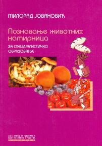 Poznavanje životnih namirnica - za spec. obrazovanje ugostiteljsko-turističke škole