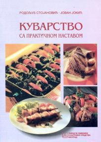 Kuvarstvo sa praktičnom nastavom - za 4. razred ugostiteljsko-turističke škole