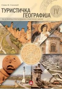 Turistička geografija za 4. razred ugostiteljsko-turističke škole