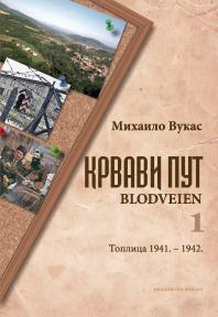 Krvavi put 1  - Toplica 1941 - 1942.
