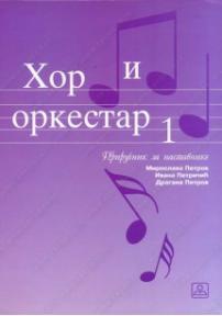 Hor i orkestar 1, priručnik za nastavnike