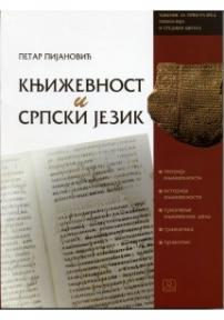 Književnost i srpski jezik - priručnik za 1. razred gimnazija i srednjih škola