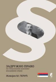 Zadružno pravo - po građanskom zakoniku Kraljevine Srbije