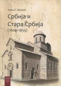 Srbija i Stara Srbija: (1804-1839)