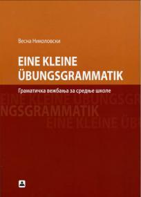 Gramatička vežbanja iz nemačkog jezika za srednje škole -  Eine Kleine Übungsgrammati