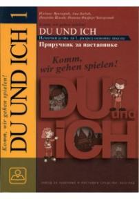 Du und ich 1 - priručnik za nastavnike nemačkog jezika za 1. razred osnovne škole