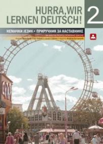 Hurra, wir lernen deutsch! - priručnik za nastavnike nemačkog za 6. razred o. š.