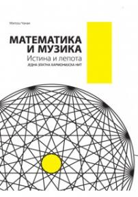 Matematika i muzika - istina i lepota