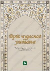 Vrt čudesnog umovanja - istočnjački um na stazi večnosti