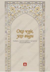 Oko čuje, uho vidi - stare arapske legende, mudre priče, poslovice i izreke