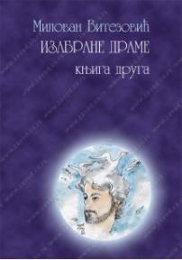 Izabrane drame - knjiga druga