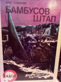 BAMBUSOV STAP