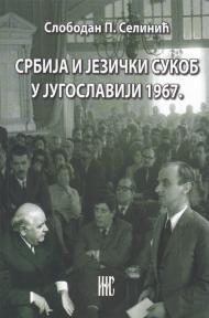 Srbi i jezički sukob u Jugoslaviji 1967.
