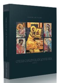 Srpski slikari od XIV do XVIII veka - I i II tom