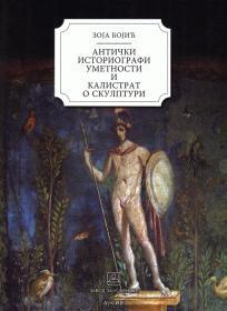 Antički istoriografi umetnosti i Kalistrat o skulpturi