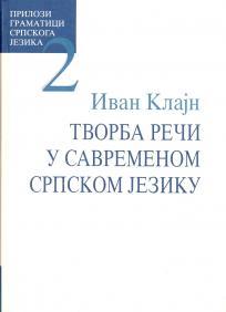 Tvorba reči u savremenom srpskom jeziku - II deo