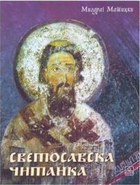 Svetosavska čitanka