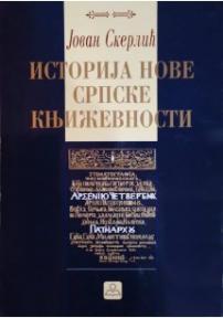 Istorija nove srpske književnosti