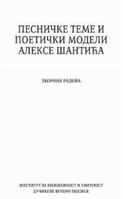 Pesničke teme i poetički modeli Alekse Šantića