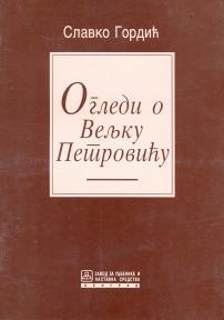 Ogledi o Veljku Petroviću