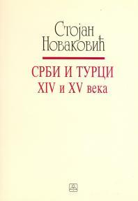 Srbi i Turci XIV i XV veka
