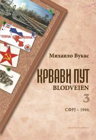 Krvavi put 3 - SFRJ 1944.