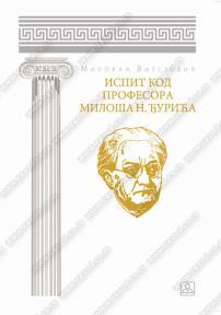 Ispit kod profesora Miloša N. Đurić