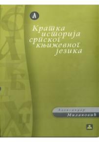 Kratka istorija srpskog književnog jezika