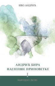 Ivo Andrić - eseji