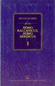 Homo balcanicus - homo heroicus 1