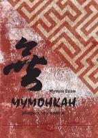 Mumonkan: zbirka zen koana