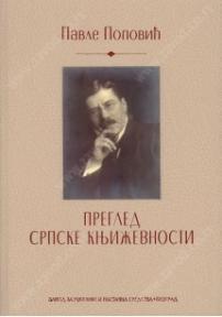 Pregled srpske književnosti