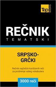 Srpsko-grčki tematski rečnik - 3000 korisnih reči