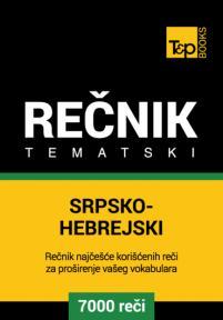 Srpsko-hebrejski tematski rečnik - 7000 korisnih reči