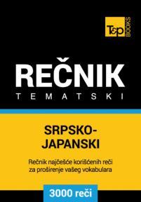 Srpsko-japanski tematski rečnik - 3000 korisnih reči
